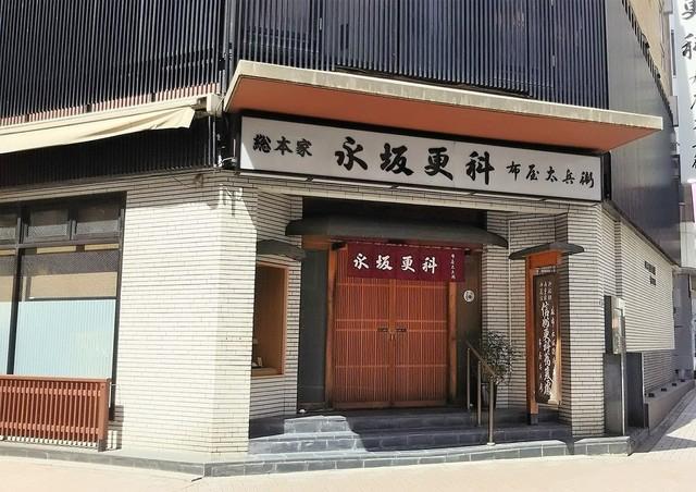 Nagasaka Sarashina Nunoya Tahee So-honke