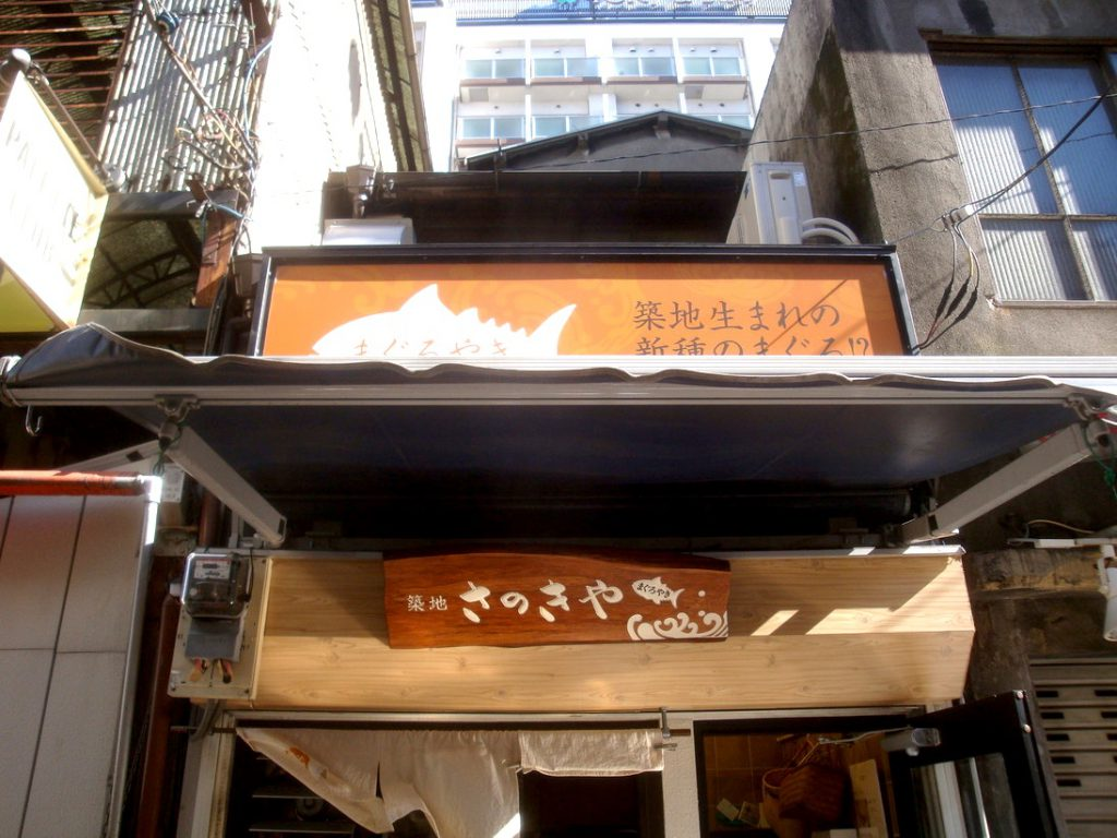 Sanokiya front view
