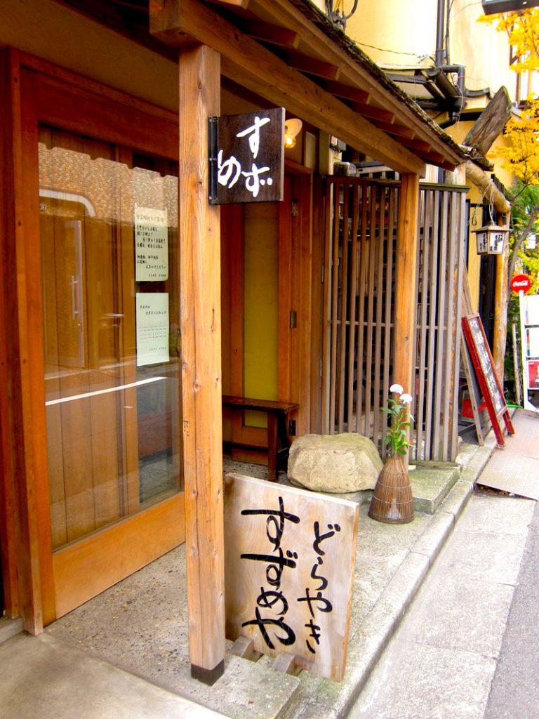 Suzume-ya, front view