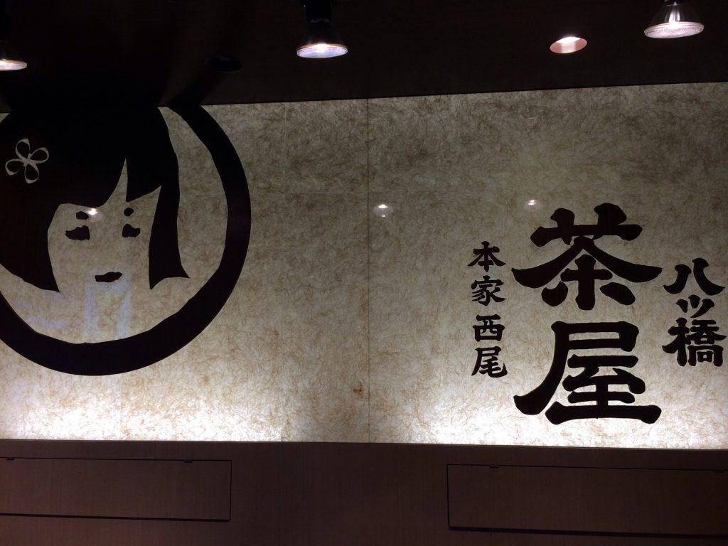 Yatsuhashi Chaya Honke Nishio, sign