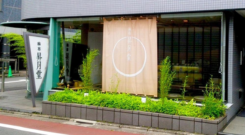 azabu shogetsu-do, front view