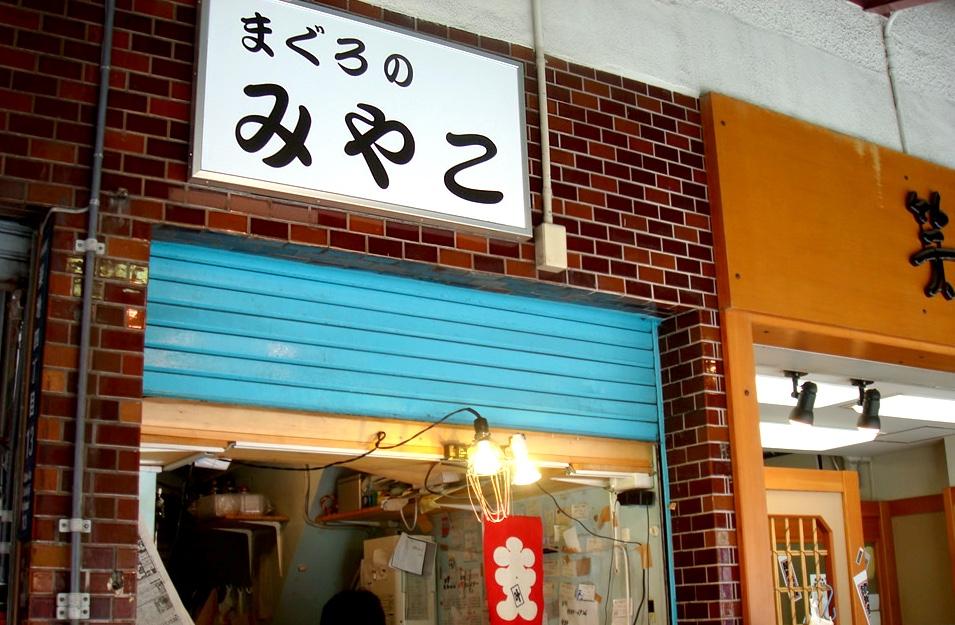 magurono miyako front view