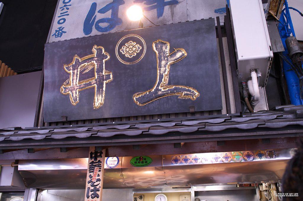 tsukiji inoue, front view