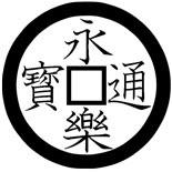 Japanese family crest, Eiraku tsuhou