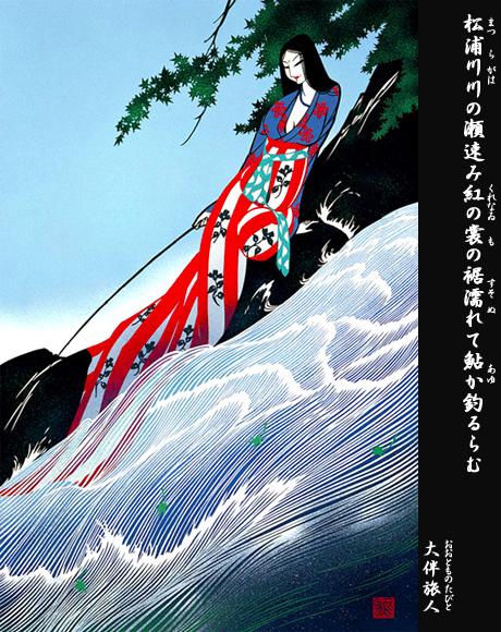 Masayuki Miyata, Man'yo Koi-uta, Matsura-gawa