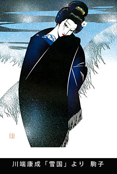 kirie, Masayuki Miyata, Komako in Yukiguni by Yasunari Kawabata