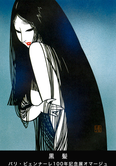 Masayuki Miyata, Woman with long black hair