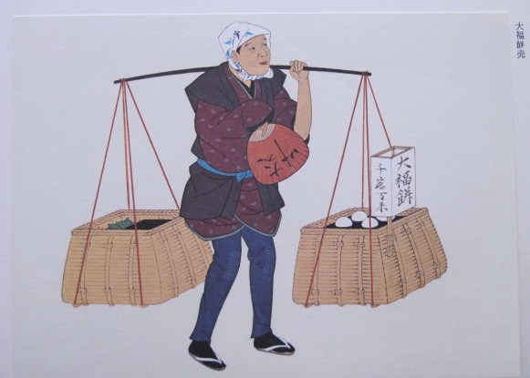 Daifuku Seller in Edo