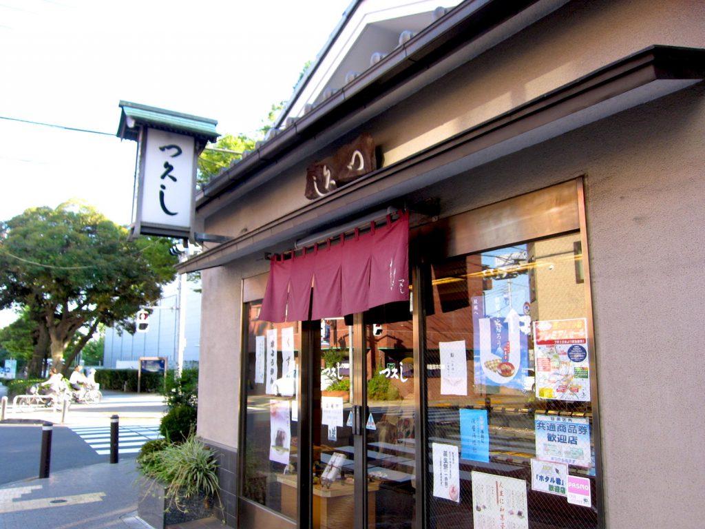 Tsukushi, front view