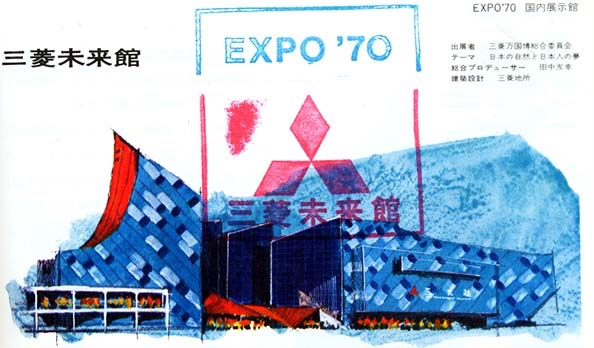 Expo '70, Mitsubishi Mirai-kan Ticket