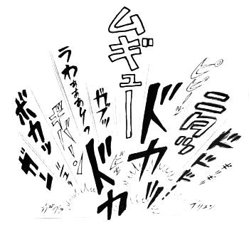 Varieties of Onomatopoeia in Manga