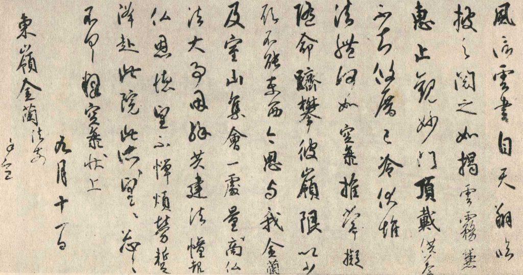 Huushincho_1 (Fushinjo) by Kukai