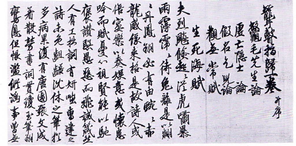 Rouko Shiiki (Sango Shiiki) by Kukai