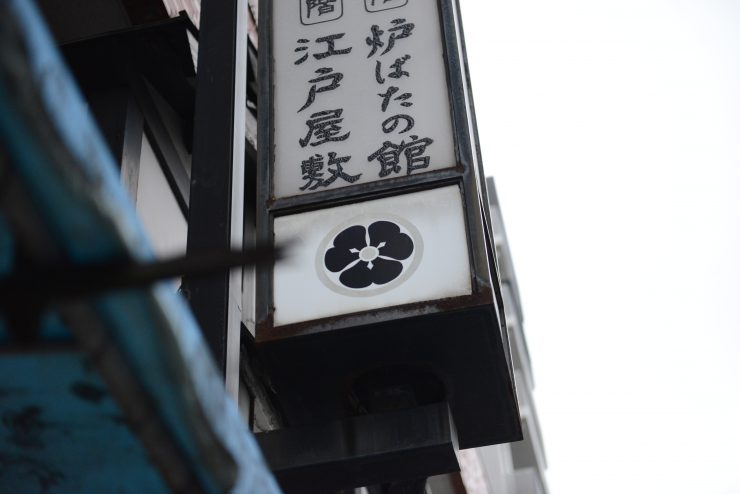 The Japanese family crest of a traditional Japanese restaurant