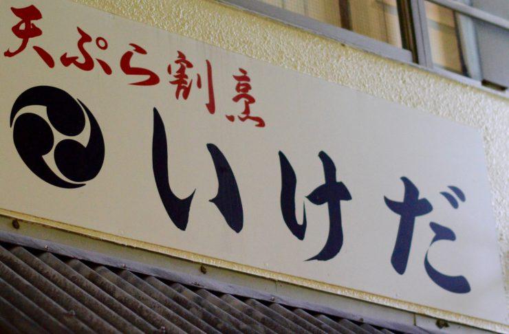 The family crest of the Tempura restaurant