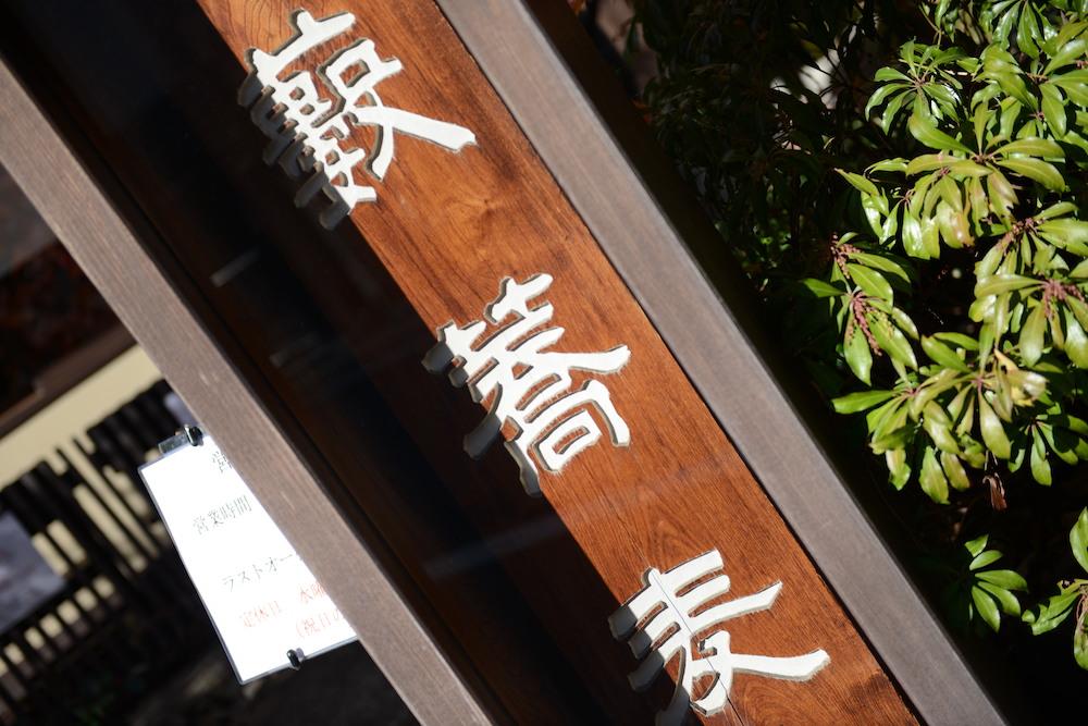 Kanda Yabusoba, sign